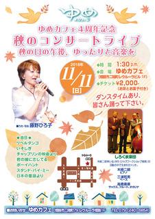 A4たて_表面fujino20181111-002_1.jpg