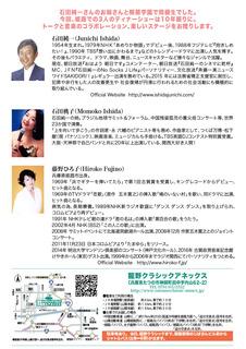 A4たて_裏面fujino20180602-002_4.jpg