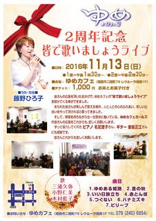 fujino20161113ゆめã'≪フェ-002.jpg