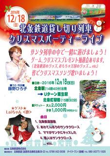 fujino20161218hojo.jpg