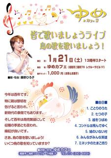 fujino20170121ゆめカフェ-001_1.jpg